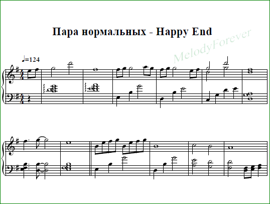 ноты Пара нормальных - Happy End